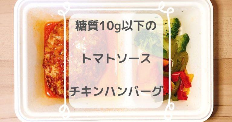 ゴーフード・トマトソースチキンバーグ