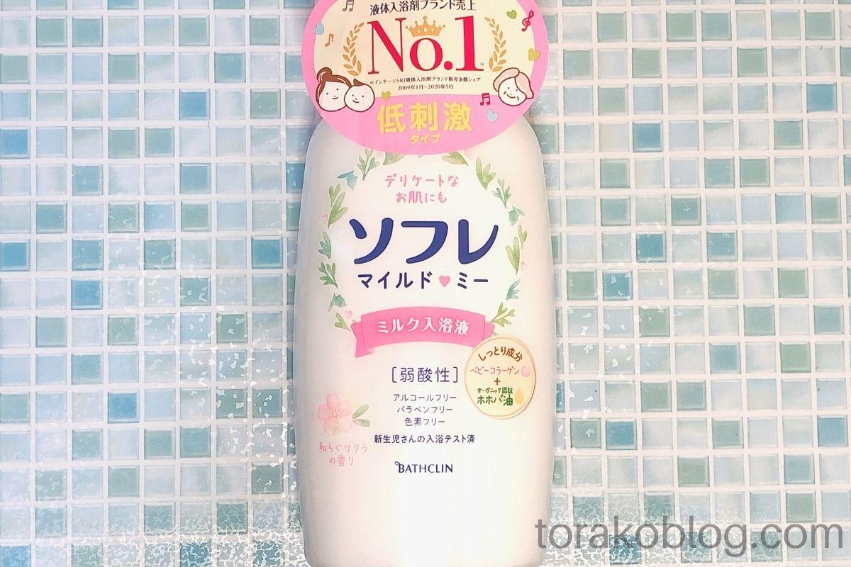 ソフレのマイルド・ミーミルク入浴液