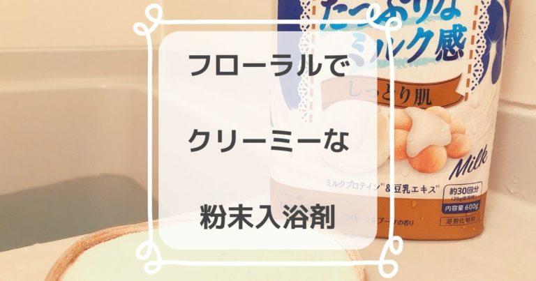 バスクリン・ピュアスキン(たっぷりミルク感)