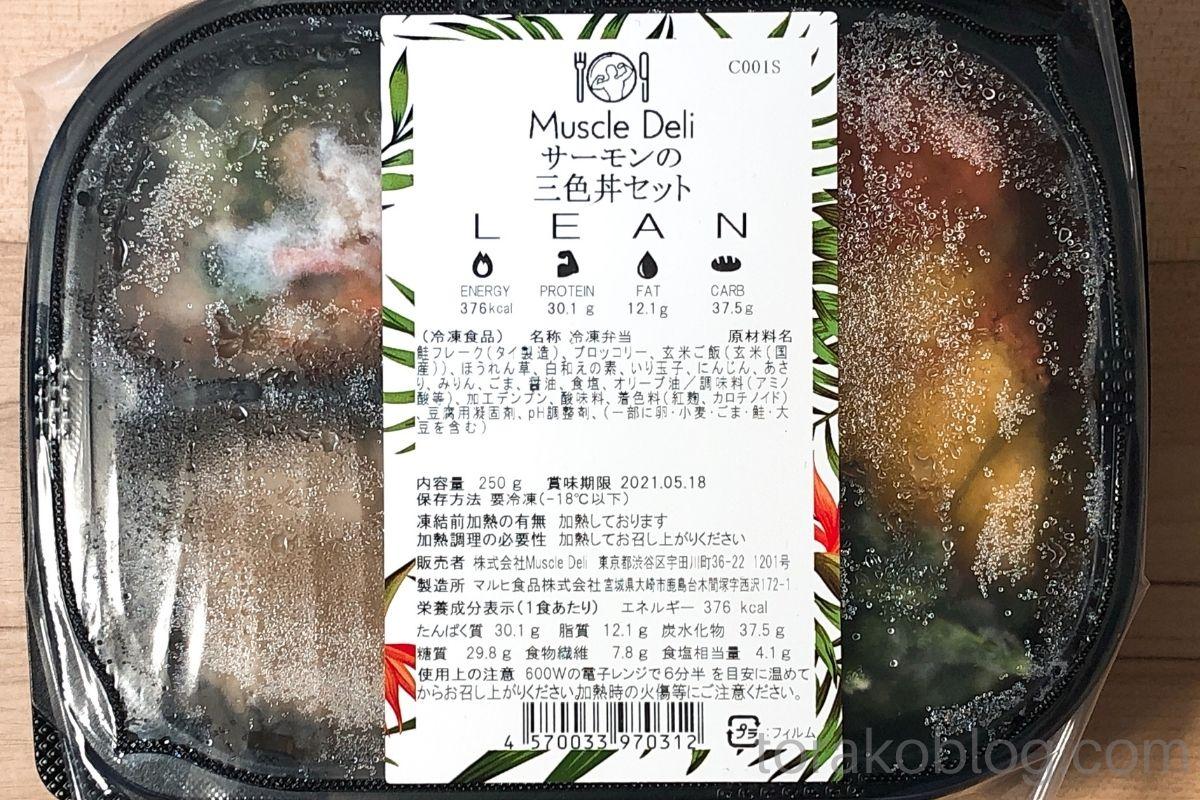 マッスルデリ・サーモンの三食丼セット
