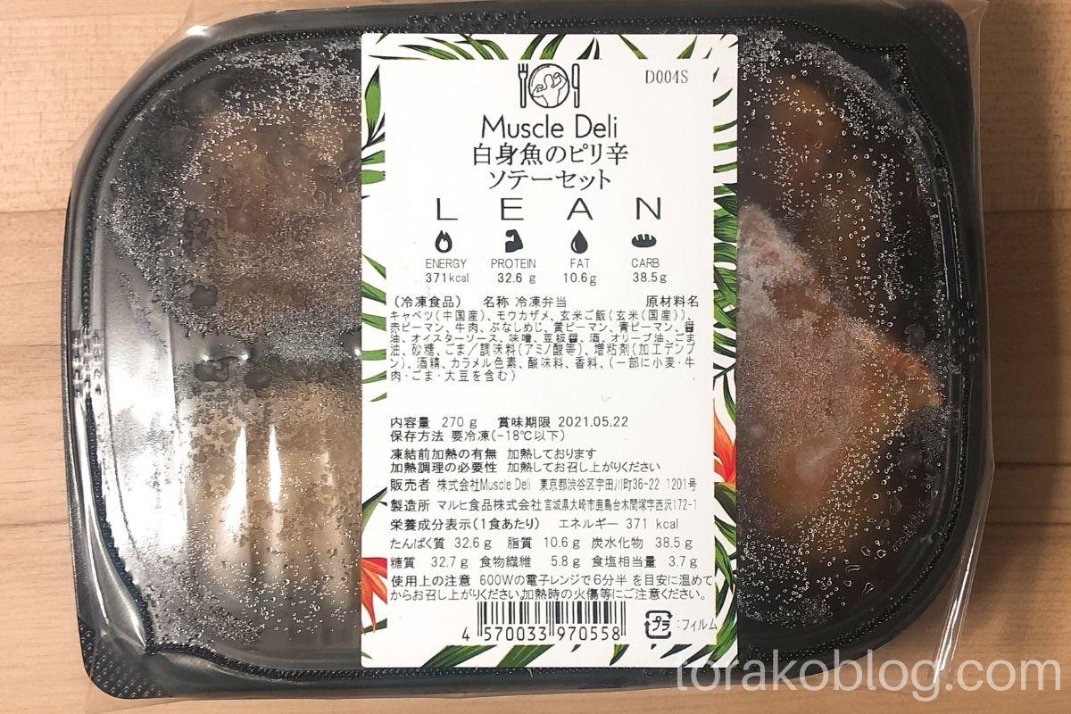 マッスルデリ・白身魚のピリ辛ソテーセット