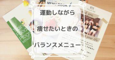 【運動×食事】マッスルデリ・LEAN(減量用)を試してみた私の口コミ