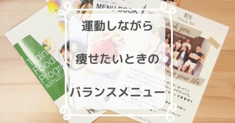 マッスルデリ・LEAN
