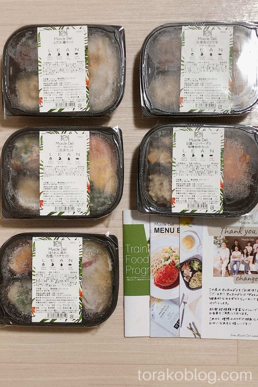 マッスルデリ・LEAN5食セット