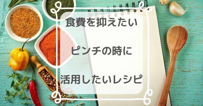 よめ子さんの節約レシピのメモ