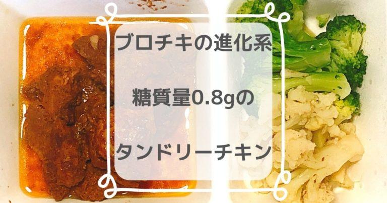 ゴーフードの三代目ブロチキ・タンドリー味