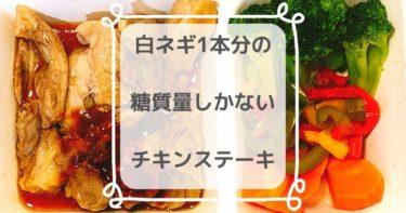 ゴーフード・カレーソース鶏もも肉ステーキ
