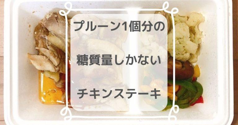 ゴーフード・ポン酢鶏もも肉ステーキ
