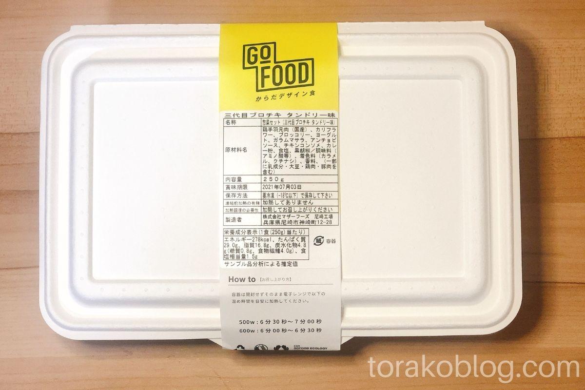 ゴーフード・三代目ブロチキタンドリー味