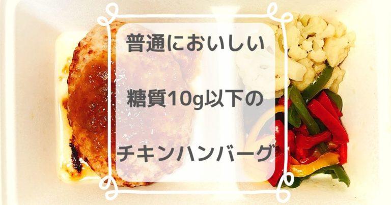 ゴーフード・塩ダレチキンハンバーグ