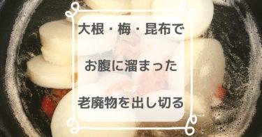 スッキリ大根(梅流し)