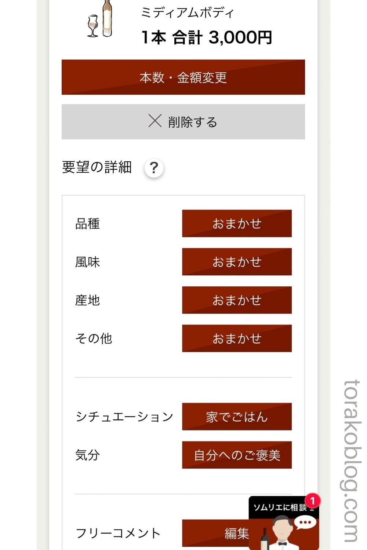 ポケットソムリエの注文画面