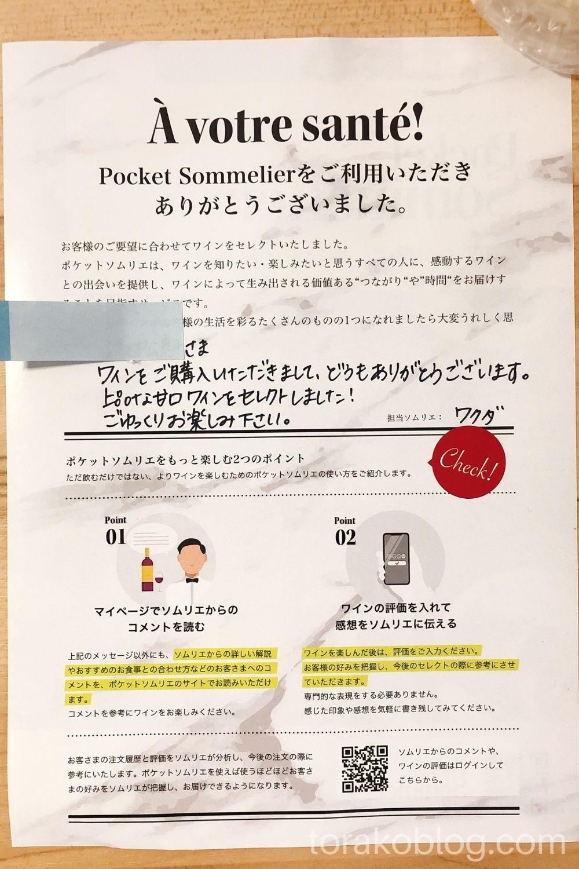 ポケットソムリエの手書きメッセージ