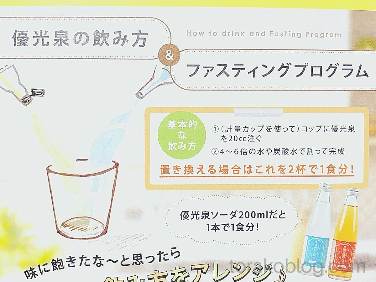 優光泉の基本的な飲み方