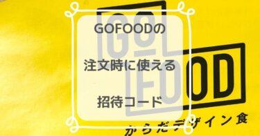 【1000円OFF】ゴーフードのクーポンと友達招待制度についてまとめてみた