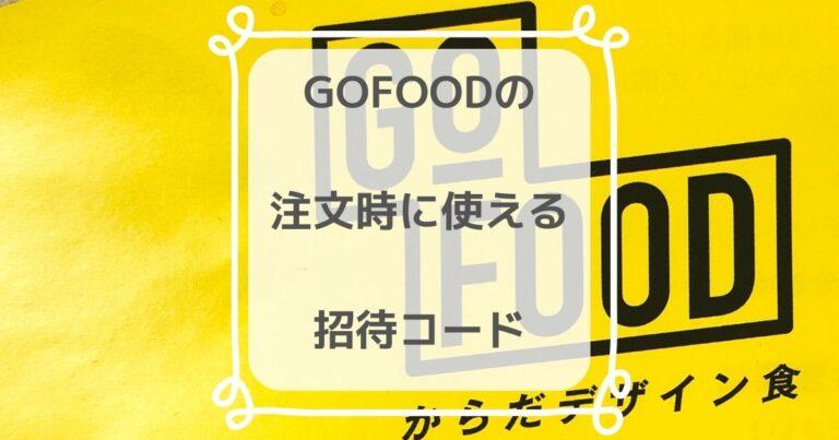 GOFOOD(ゴーフード)の招待コード