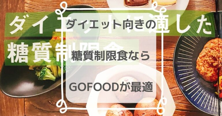 GOFOOD(ゴーフード)