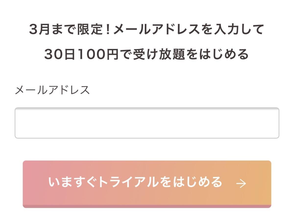 SOELU(ソエル)のトライアル申し込みボタン