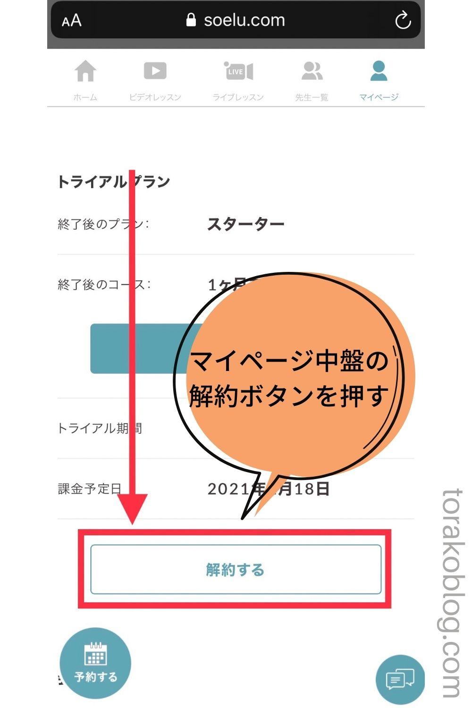 SOELU(ソエル)の解約方法