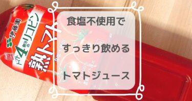 【すっきり】伊藤園・熟トマトはまずい?実際に飲んでみた私の口コミ