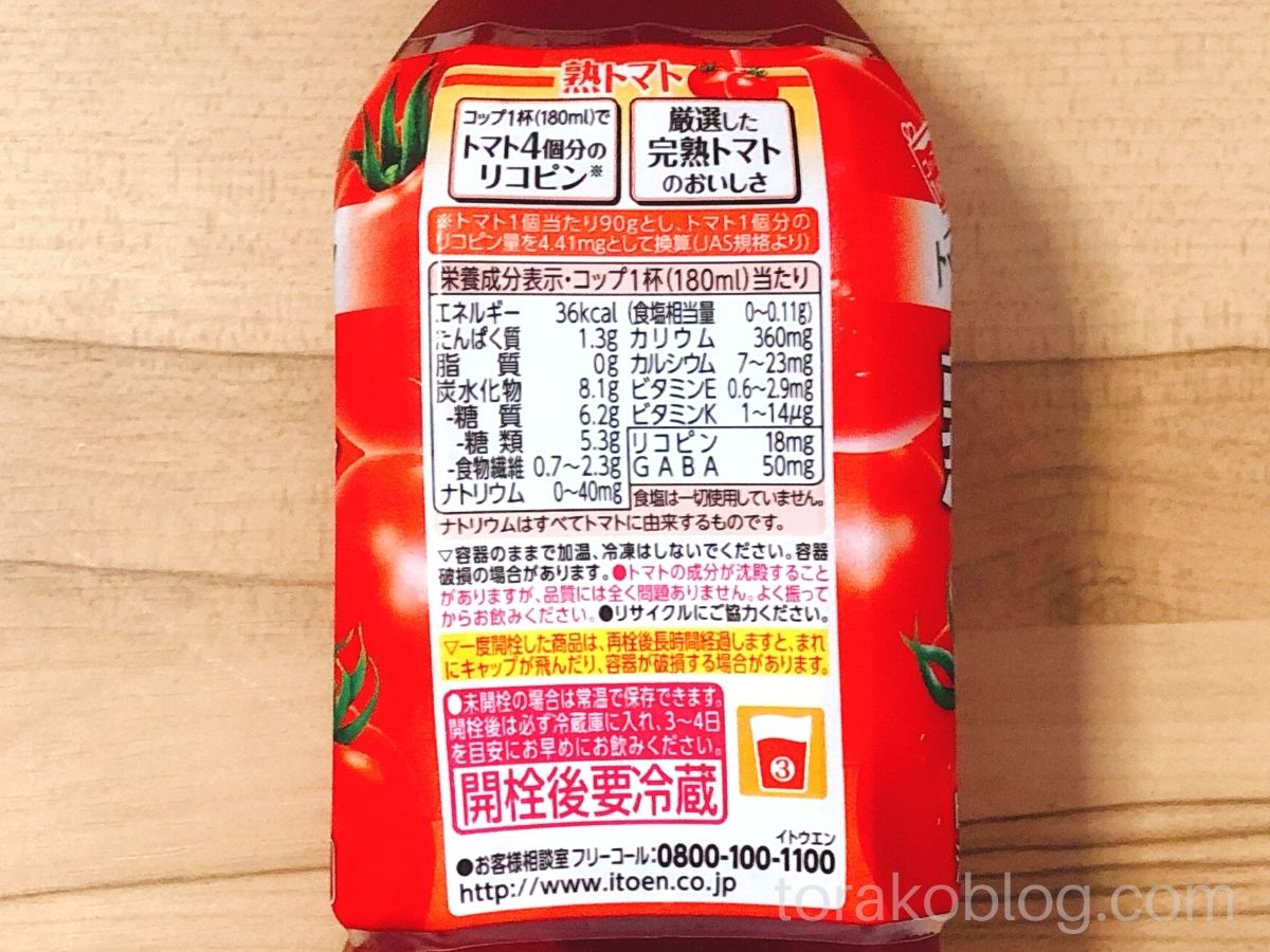 伊藤園・熟トマト