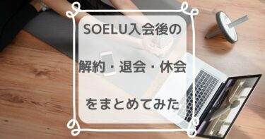 SOELU(ソエル)の解約・退会・休会の違い