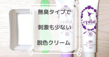 【無臭】眉毛脱色をエピラット(紫)でやってみた!緑との違いも解説