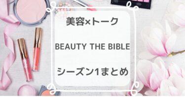 【美容×トーク】ビューティーザバイブル・シーズン1の全話まとめ