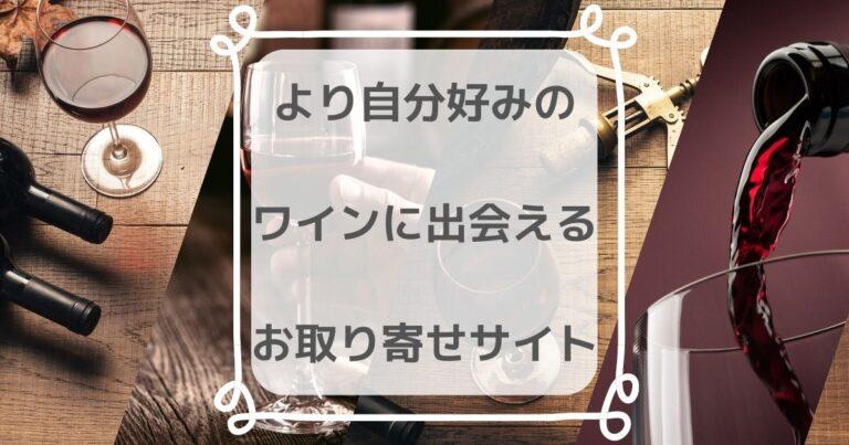 ワインのお取り寄せサイトおすすめBEST3