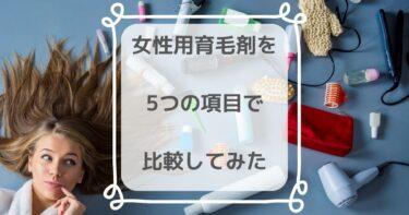 【BEST3】女性用の育毛剤20種を5項目で比較・口コミも調査