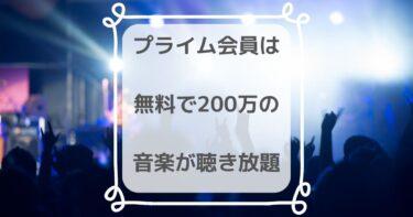 【200万曲】プライムミュージックの使い方とメリット・デメリット