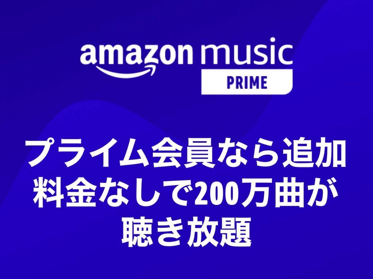 Amazonミュージックプライム