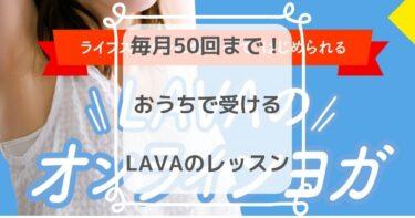 LAVAのオンラインレッスン『うちヨガプラス』の評判・口コミ