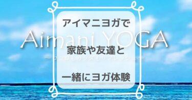 【初心者向け】AimaniYOGA(アイマニヨガ)の口コミを調べてみた