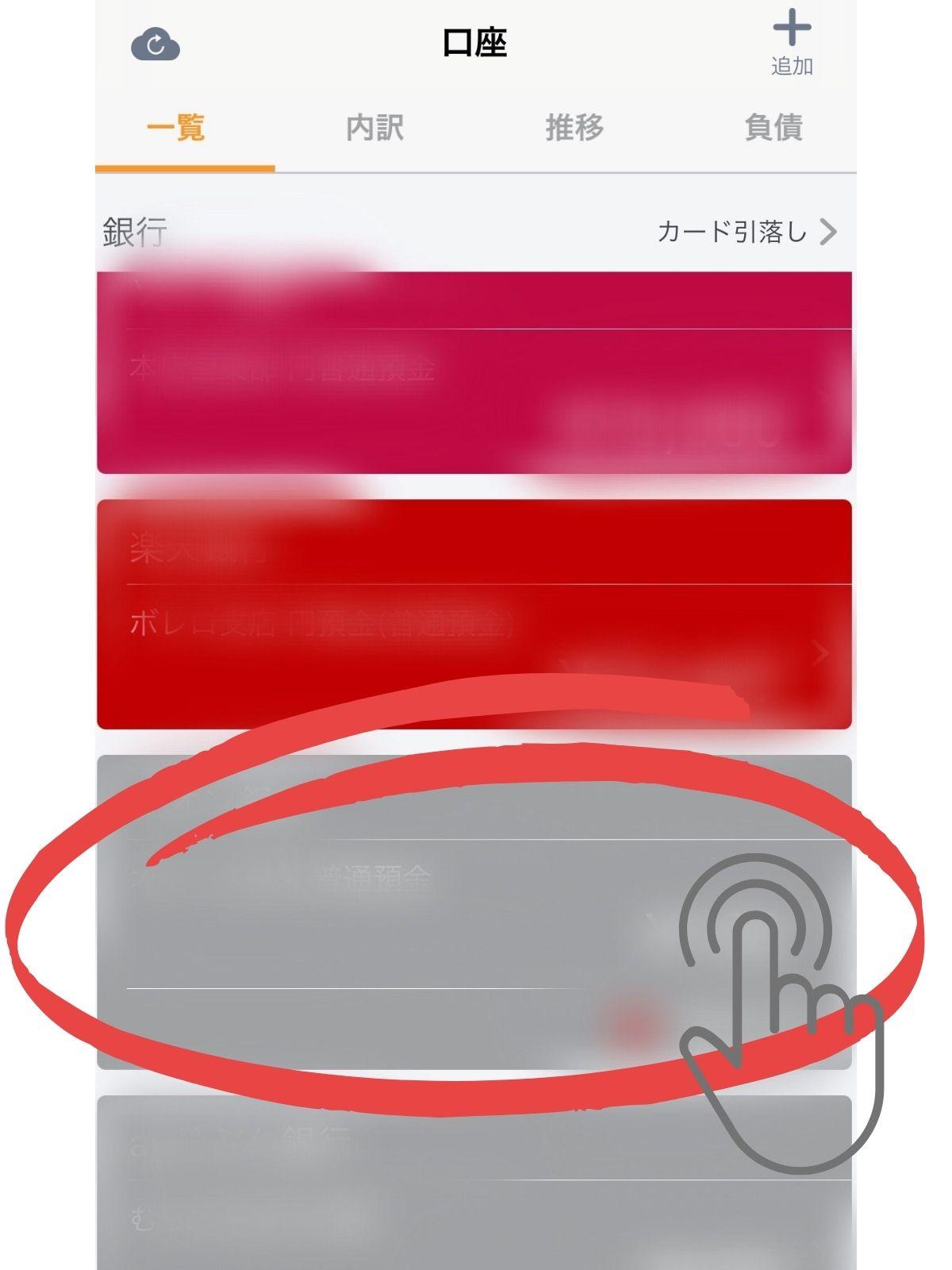 マネーフォワードMeに登録している口座を削除する方法