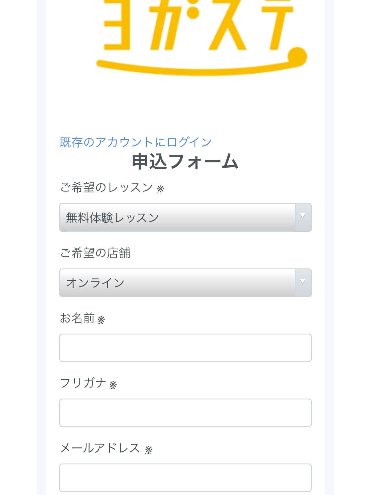 ヨガステ・オンラインの無料会員登録画面