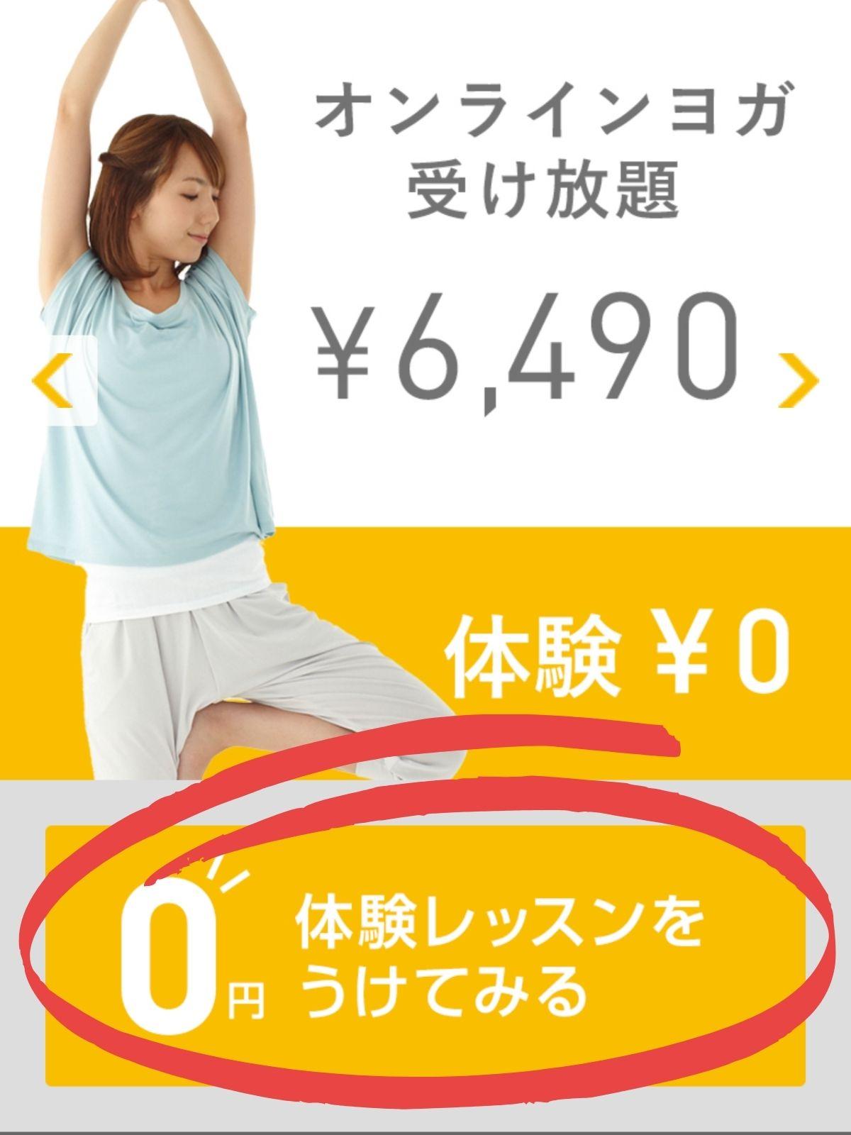ヨガステ・オンラインの無料体験ボタン
