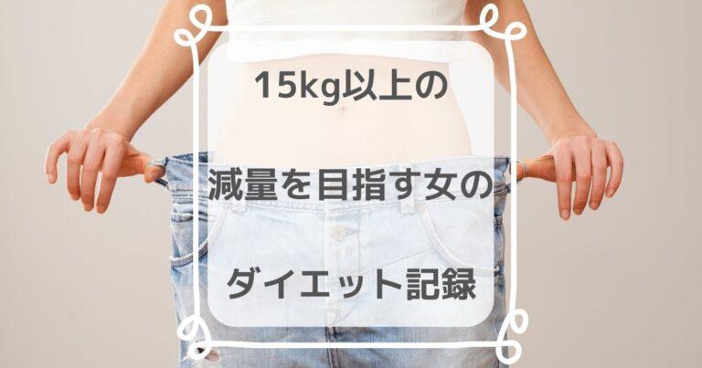 体重70kgオーバーから54kgを目指す女のダイエット記録