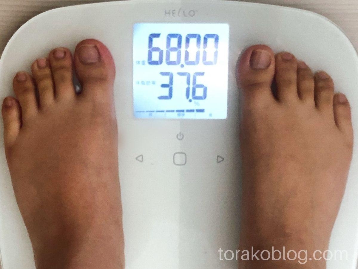優光泉で3日間ファスティング・1日目の体重
