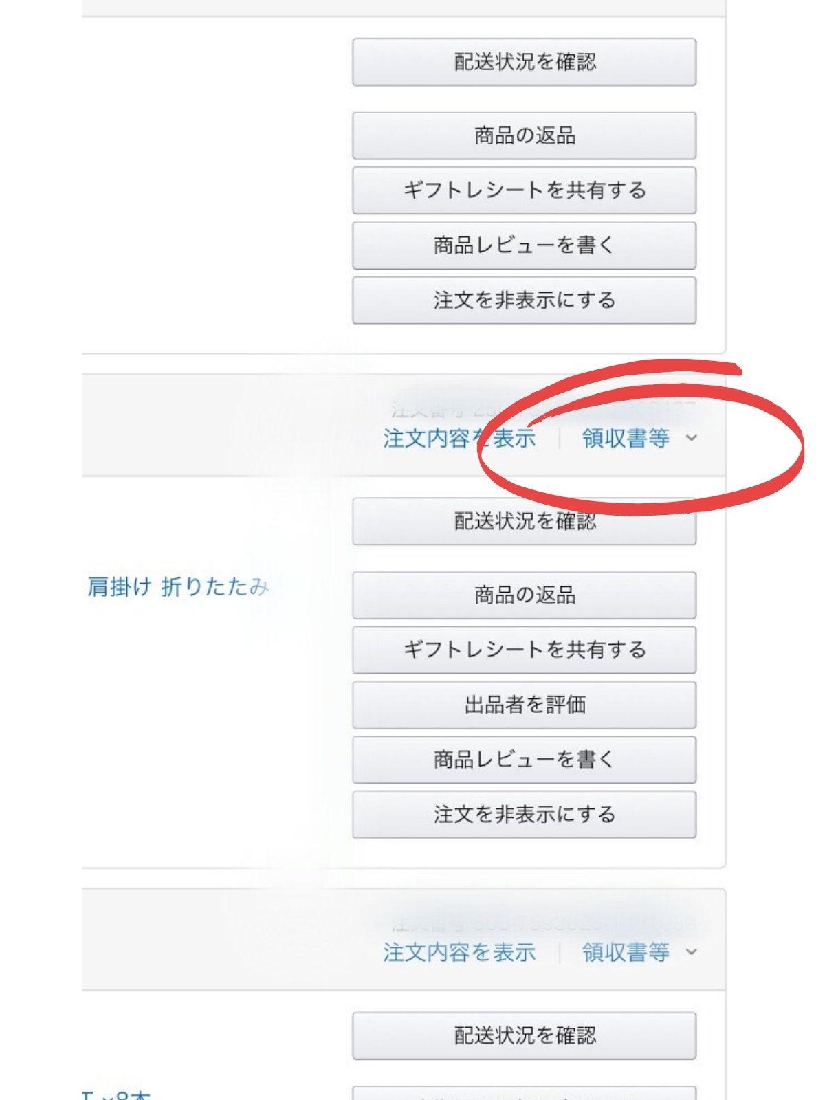 Amazonの領収書データをスマホでダウンロードする手順