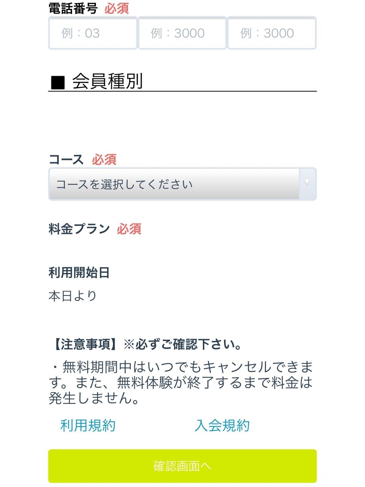 ZupのWEB入会手続き画面