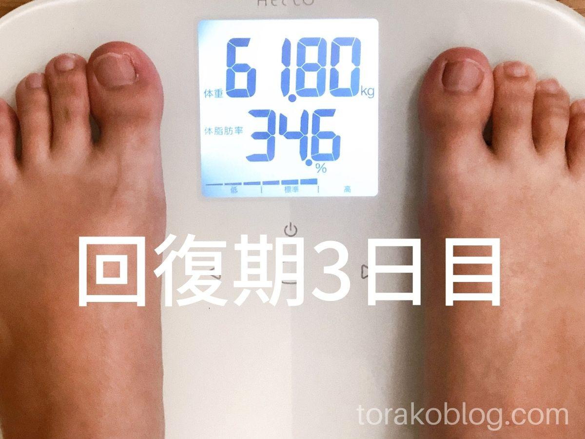 優光泉で5日間ファスティング・回復期3日目の体重