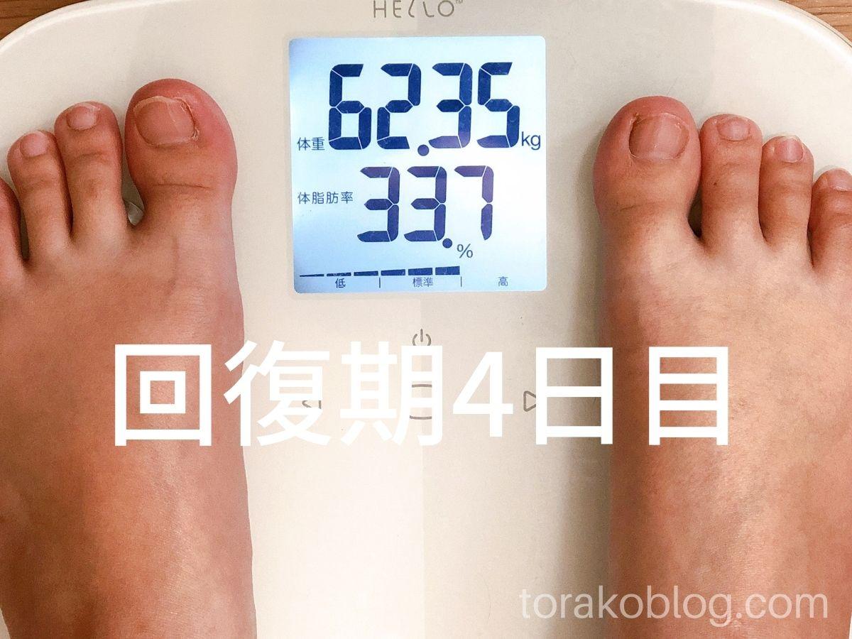 優光泉で5日間ファスティング・回復期4日目の体重