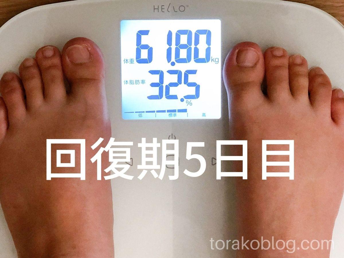 優光泉で5日間ファスティング・回復期5日目の体重