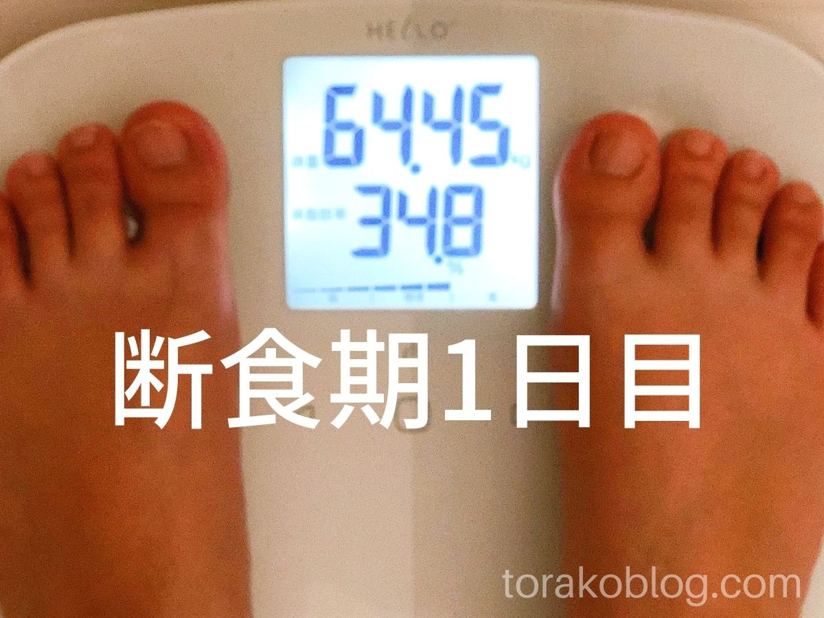 優光泉で5日間ファスティング・断食期1日目の体重