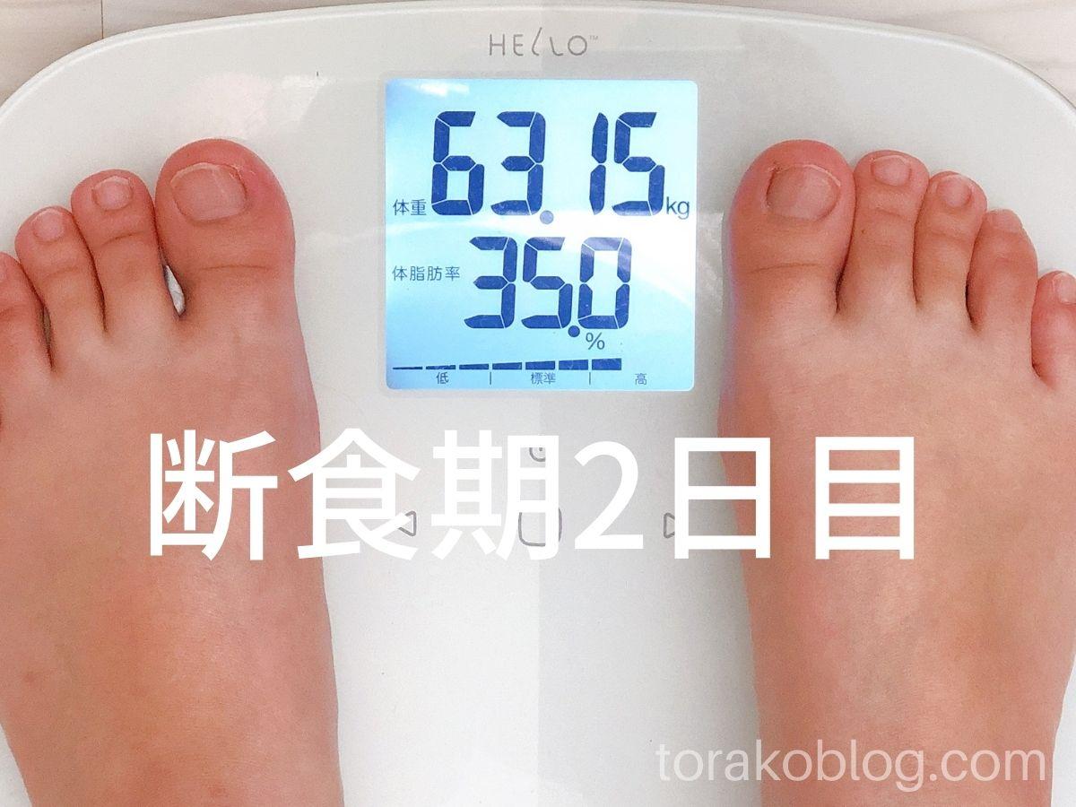 優光泉で5日間ファスティング・断食期2日目の体重
