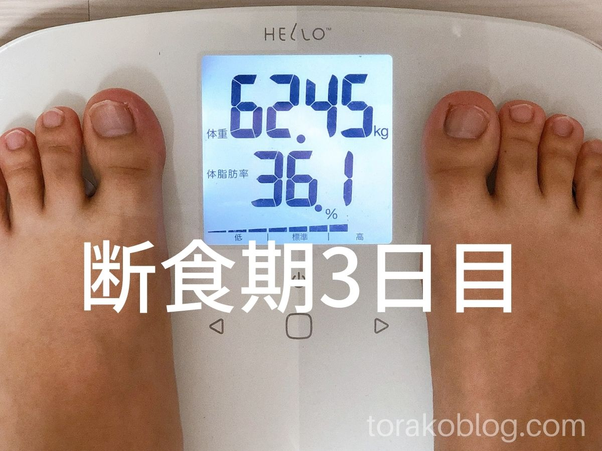 優光泉で5日間ファスティング・断食期3日目の体重