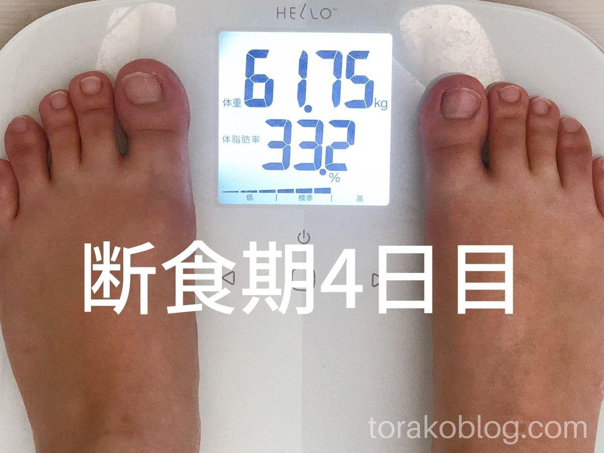 優光泉で5日間ファスティング・断食期4日目の体重